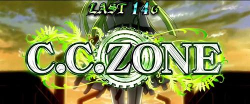 コードギアス 反逆のルルーシュ3 CZ シーツ―ゾーン CC