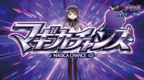 劇場版魔法少女まどかマギカ [前編]始まりの物語/[後編]永遠の物語 CZ マギカチャンス