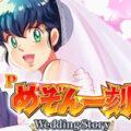 Pめぞん一刻~Wedding Story~