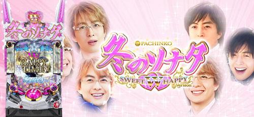 ぱちんこ 冬のソナタ SWEET W HAPPY Version