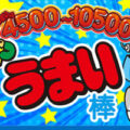 Pうまい棒4500〜10500